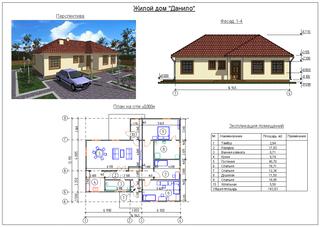 Жилой дом или жилое строение